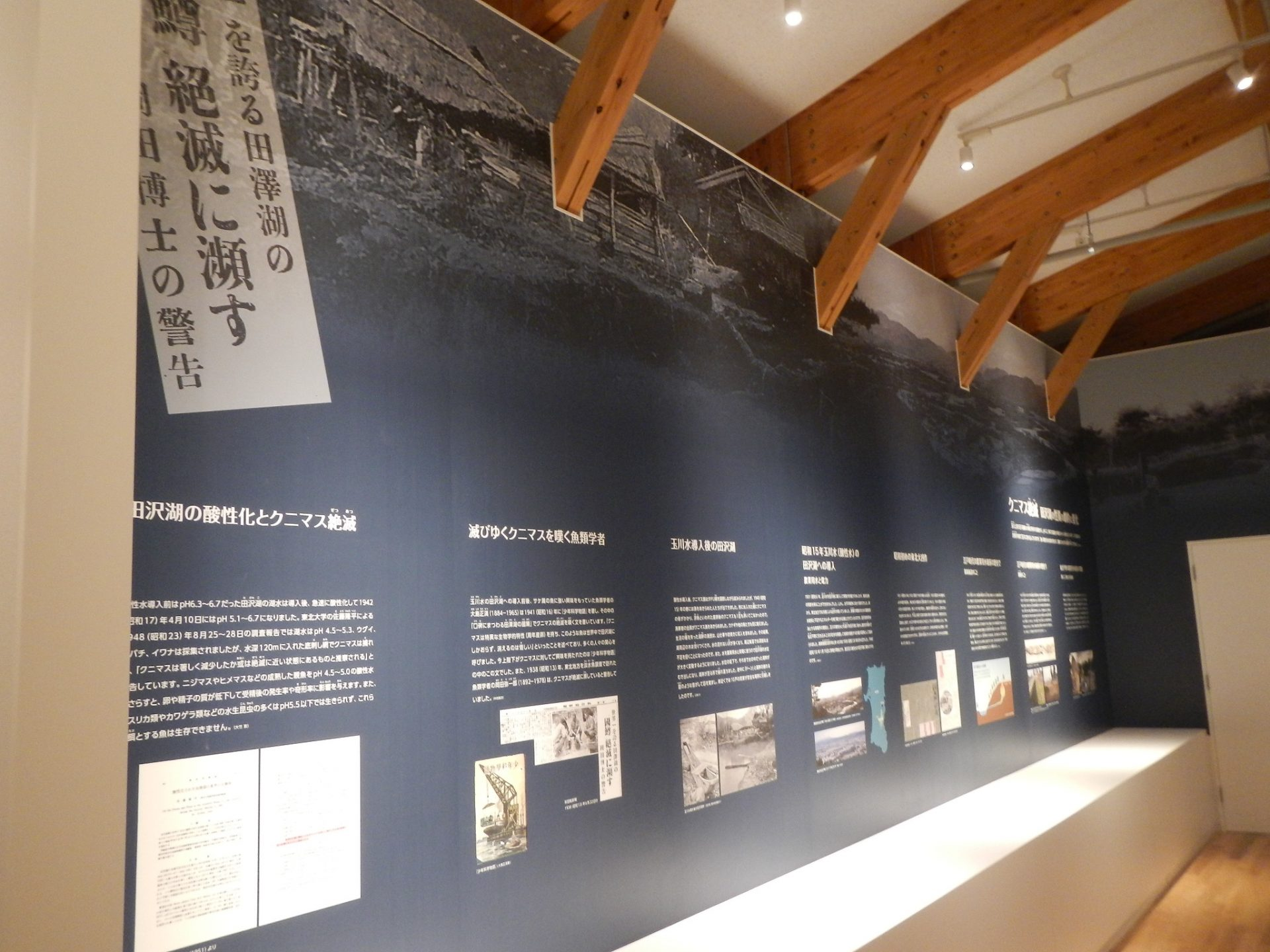 写真:田沢湖クニマス未来館2